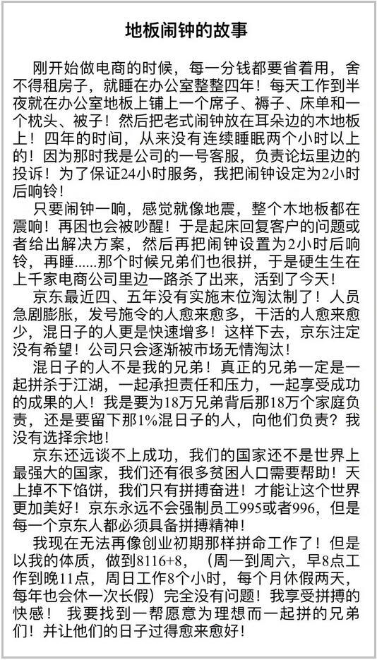 裁员风波中刘强东最新发声:混日子的人不是兄弟