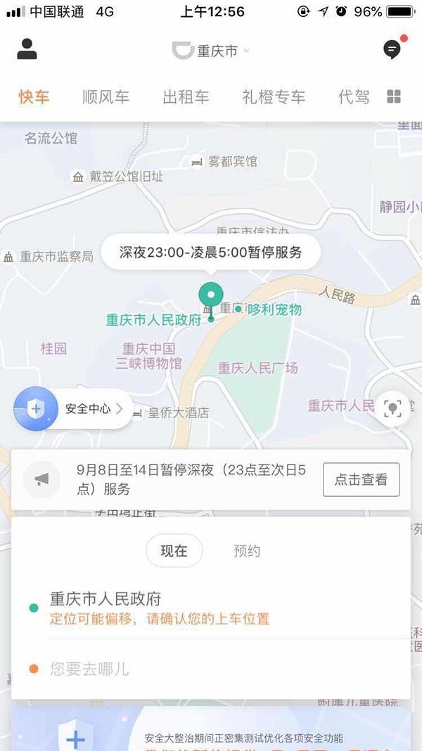 10日凌晨,滴滴出行的页面显示暂停服务。澎湃新闻记者 王鑫 图
