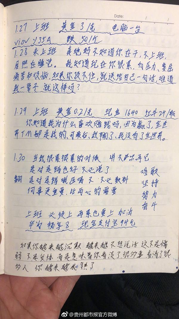 """小偷写盗窃日记自勉:""""立志""""2020年前偷够10万"""