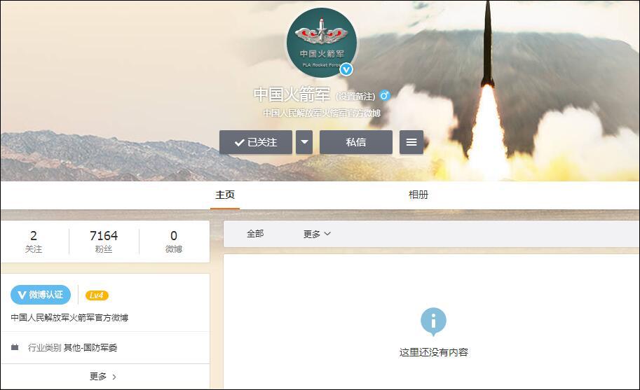 @中国火箭军 截图