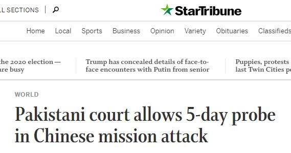 《明星论坛报》报道截图