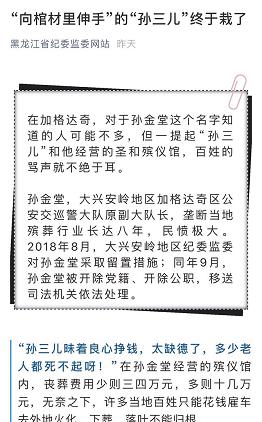 ▲图片来自黑龙江省纪委监委公众号截图。