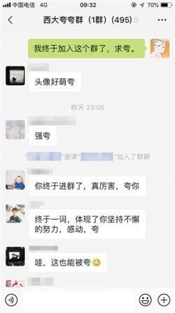夸夸群在重庆高校迅速蹿红 专家:要避免迷失自我
