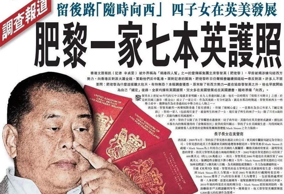 香港《文汇报》披露,黎智英一家七本英国护照
