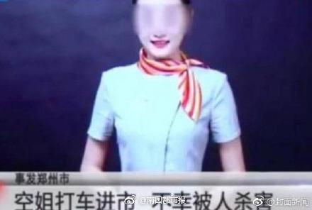 郑州空姐遇害案滴滴司机父母被判赔62万 曾隐匿财产