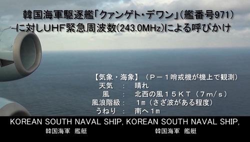 2018年12月28日下午,日本防卫省发布了巡逻机所拍摄的视频,以表达日方的态度。 来历:视觉中国