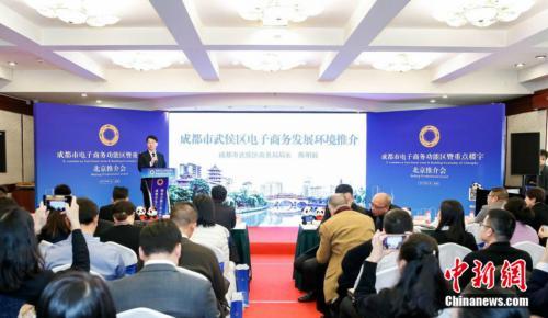 成都商务委:优化成都营商环境 支持企业赴蓉投