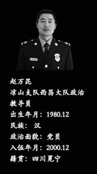 来源:中华人民共和国应急管理部公布的遇难者名单