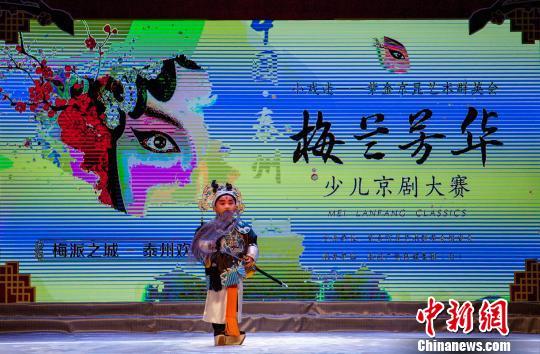 """""""梅兰芳华""""少儿京剧大赛总决赛揭晓 14名小戏迷获金奖"""