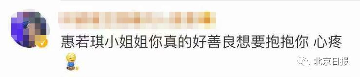 """惠若琪回应""""被马赛克"""",原来""""真相""""是……"""