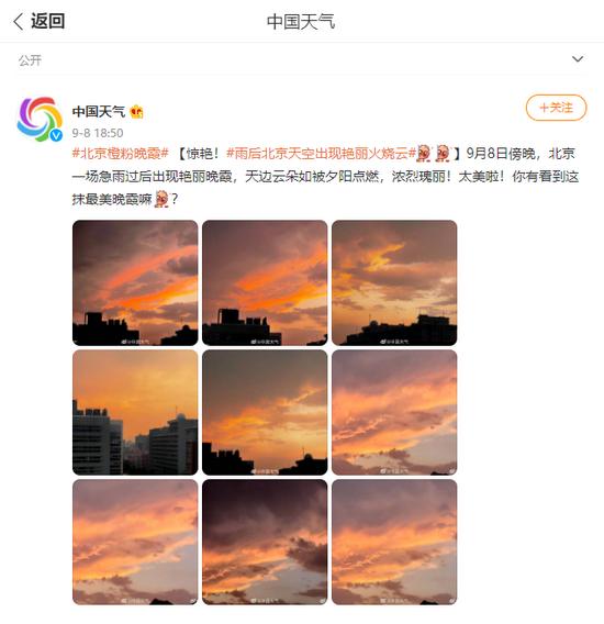惊艳!雨后北京天空出现艳丽火烧云