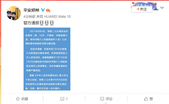 一确诊男子隐瞒行程,郑州警方:立案侦查