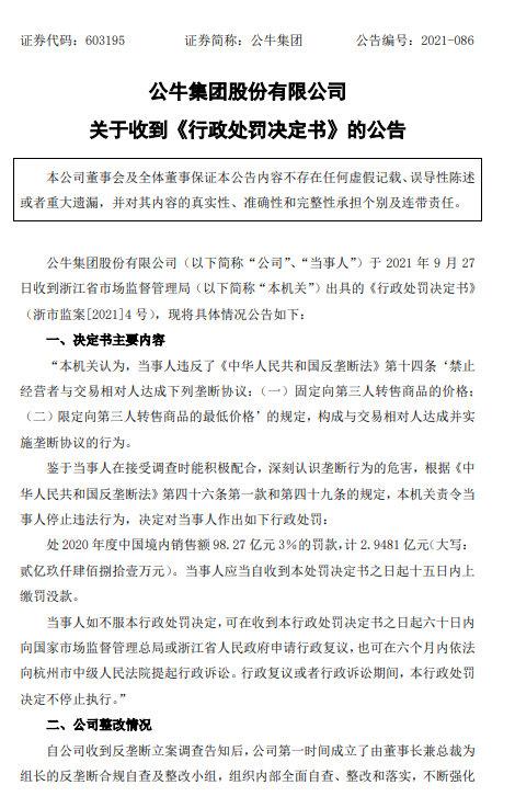 公牛集团:收到行政处罚决定书,被罚款超2.9亿元