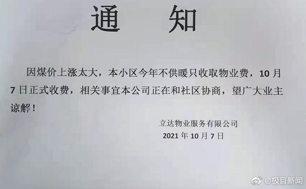 辽宁一小区通知因煤价上涨冬季不供暖?物业公司回应