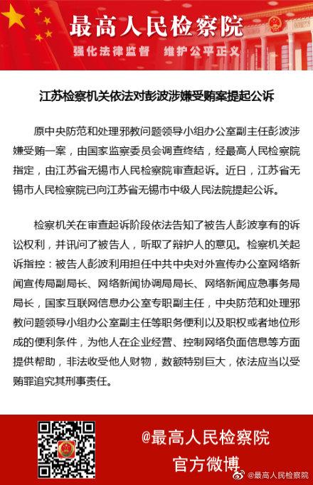 江苏检察机关依法对彭波涉嫌受贿案提起公诉