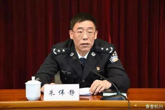 涉案的杭州市公安局原党委副书记朱伟静