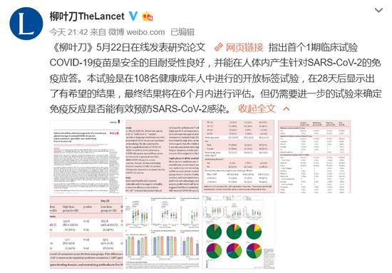 新冠疫苗重磅好消息 中国率先发布!