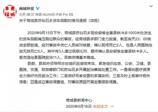 河南货车侧翻掩压路边拾蒜群众事故后续:已致8死11伤