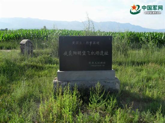 代县群众政府在阳明堡机场陈迹所立标志碑,远山的轮廓线与八路军捐躯官兵照片的布景有相似之处。