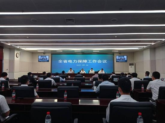 关于电力保障,辽宁召开专题会议!