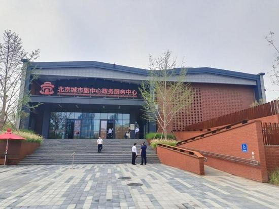 北京城市副中心政务服务中心将于9月13日正式运行