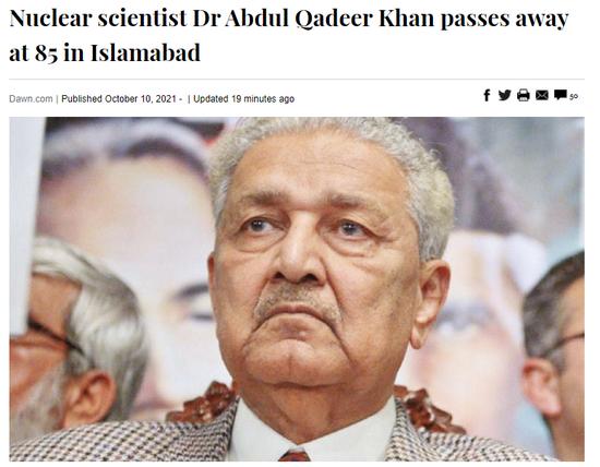 """85岁巴基斯坦""""核弹之父""""去世 此前曾感染新冠"""