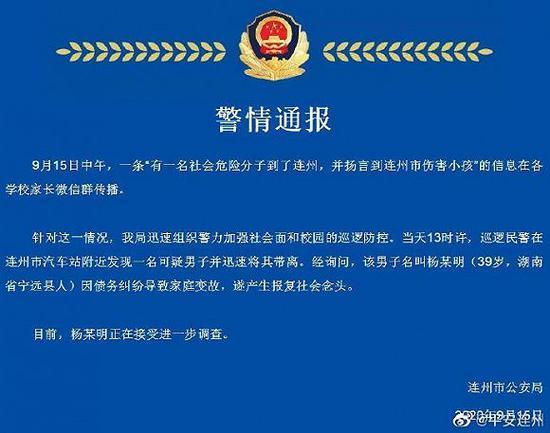 广东连州一社会危险分子扬言伤害小孩?警方通报
