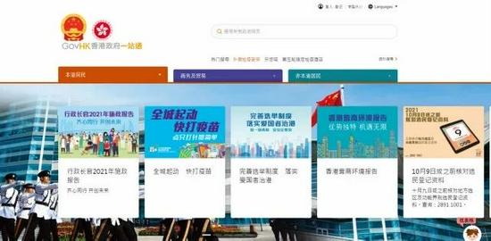香港政府多个官网增加国徽
