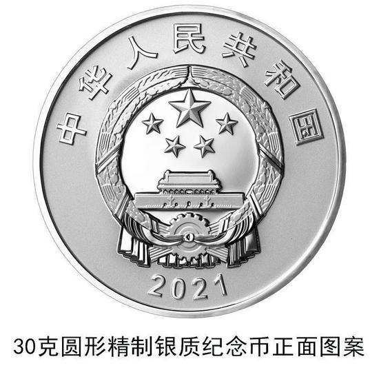 中国-巴基斯坦建交70周年,央行将发行金银纪念币