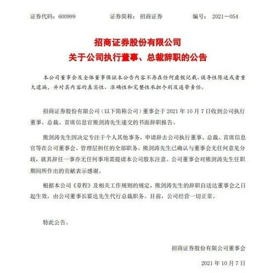 深圳一巨头公司总裁 宣布辞职!去年税前收入逾885万