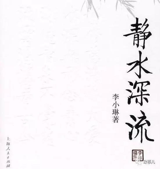 图为2008年出书的《静水深流》一书封面