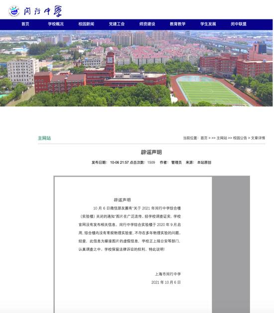上海市闵行中学楼内有大量金矿要全面封锁?官方辟谣:假的