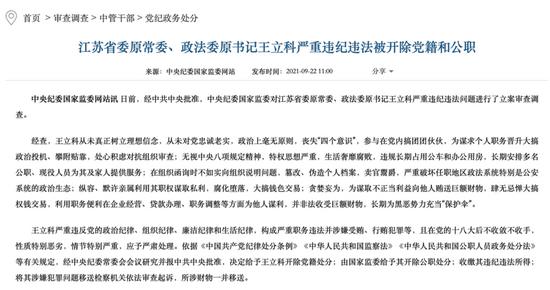 """""""政法虎""""王立科被逮捕!涉行贿罪 曾想让《人民的名义》停播"""