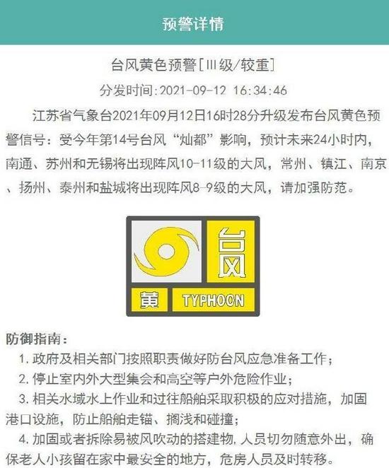 江苏升级发布台风黄色预警