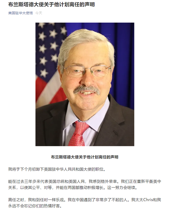 美国驻华大使离任另有隐情?