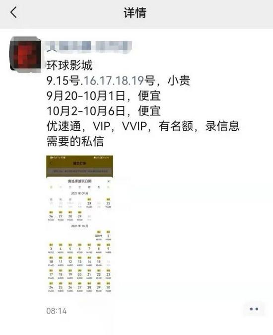 深夜致歉!北京环球影城售票有点闹心