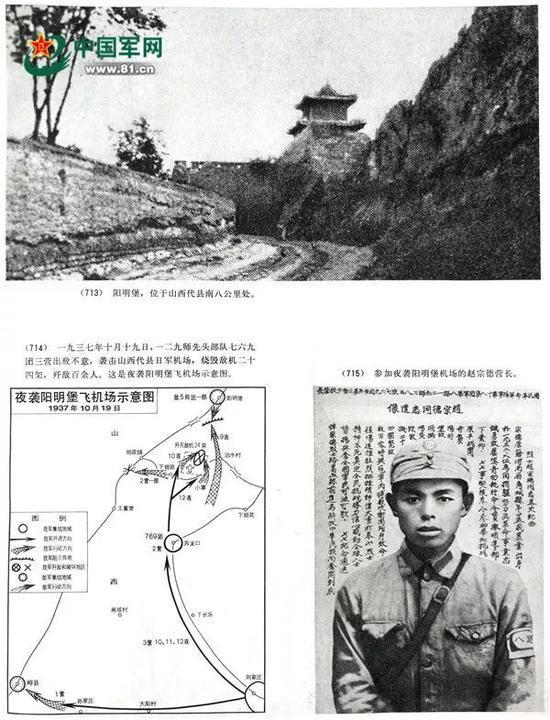 《解放军汗青材料图集》第二册中仅有阳明堡战役示意图、阳明堡镇及捐躯的八路军第769团第三营营长赵宗德照片。