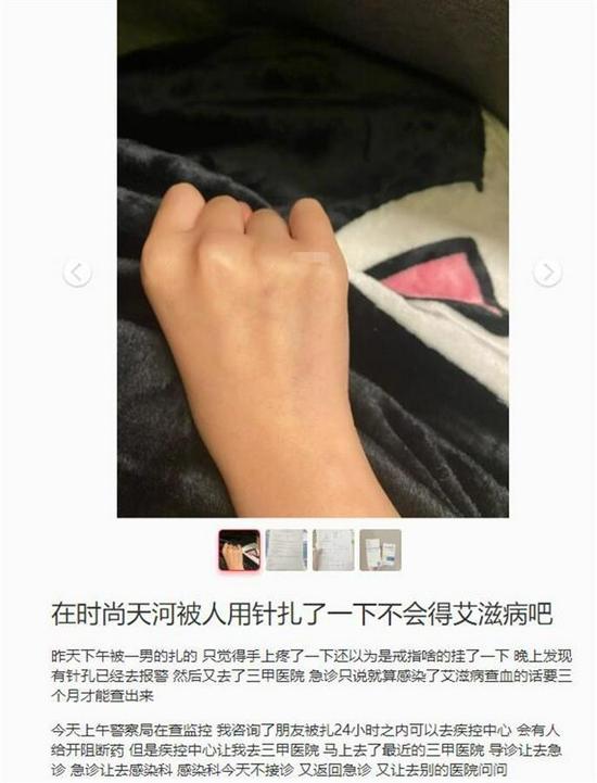 两网友称在广州街头被人扎针 因害怕到医院紧急就诊