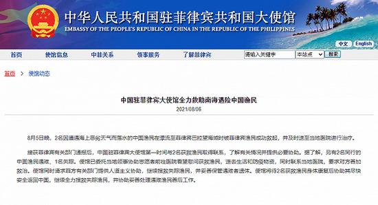 中国驻菲律宾大使馆:获救中国渔民今日平安回国