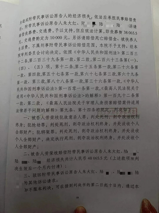 劳荣枝上诉会改变结果吗?律师解读