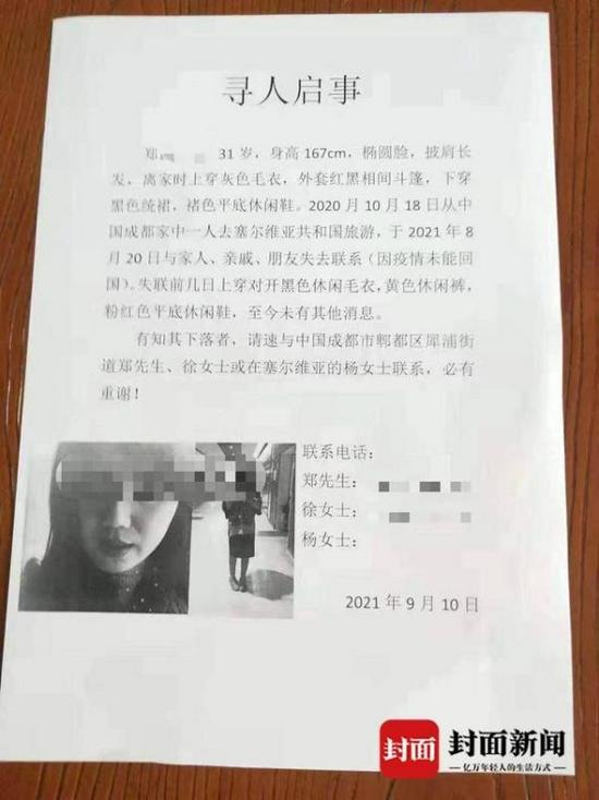 塞尔维亚华人称失联女孩还活着:已发照片联系其父母