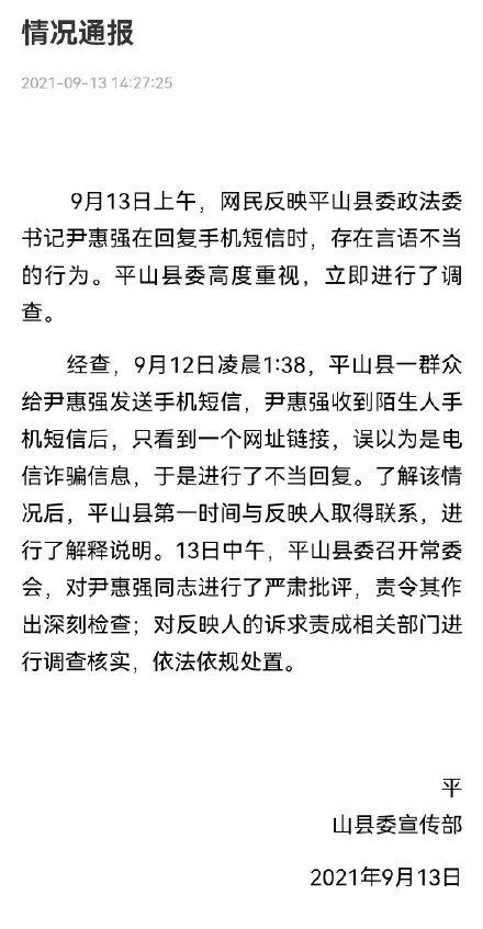 """河北平山县委政法委书记短信回复群众""""滚""""?官方回应"""