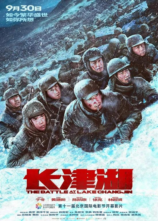 国庆档电影票房创历史同期第二 《长津湖》超34亿元
