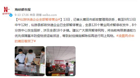 莆田市邮政管理局:仙游快递企业全部暂停营业