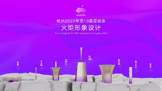 """杭州亚运会火炬形象发布 名为""""薪火"""""""