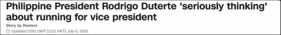 杜特尔特可能竞选菲律宾副总统?下任总统是她女儿?