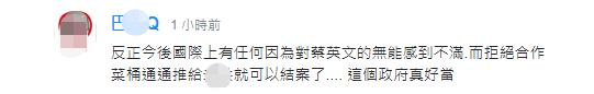 """台湾""""中华鸟会""""遭国际鸟盟除名 台外事部门又赖大陆"""