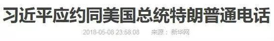 ▲新华网报导截图