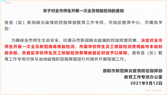 河南濮阳:对全市师生开展全员新冠病毒核酸检测