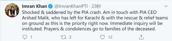 巴基斯坦客机坠毁现场已发现76具遇难者遗体